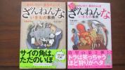 ざんねんな いきもの辞典 2冊セット