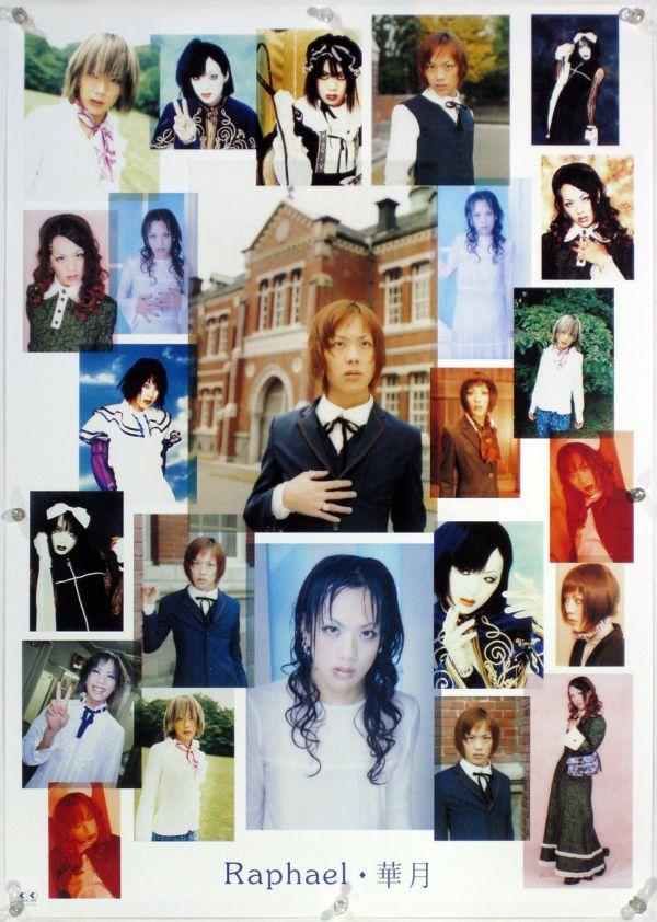 Raphael ラファエル 華月 B2ポスター (I19001)