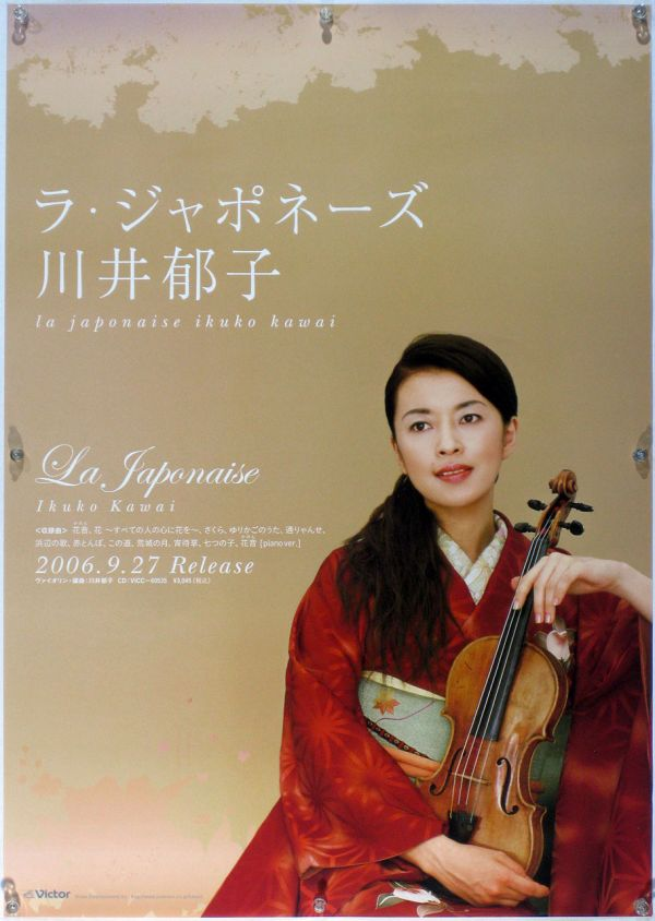 川井郁子 IKUKO KAWAI B2ポスター (25_09)