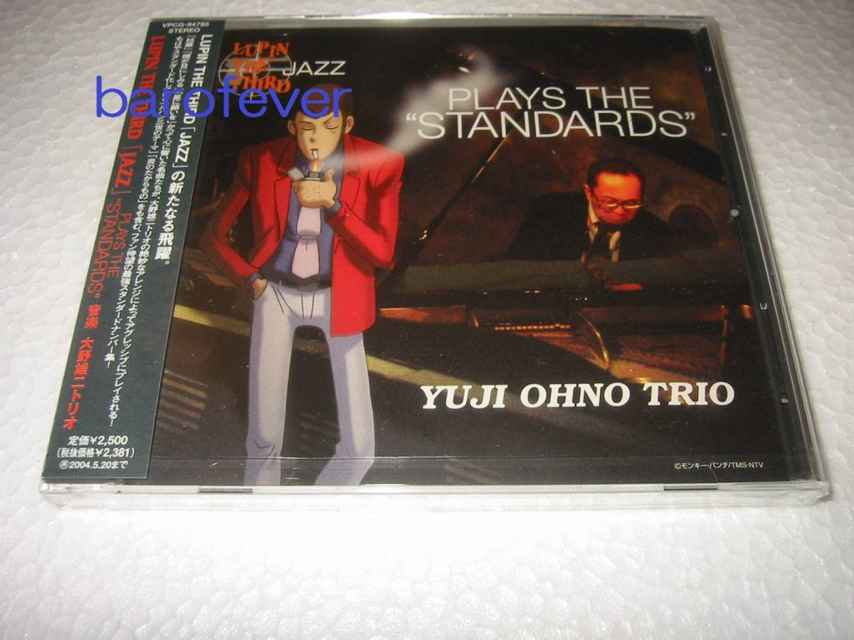 LUPIN THE THIRD「JAZZ」ルパン三世ジャズ PLAYS THE STANDARDS 大野雄二 CD グッズの画像