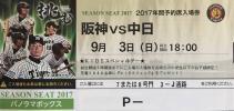 ■■9月3日(日)vs中日 パノラマボックス席 ペア席■■