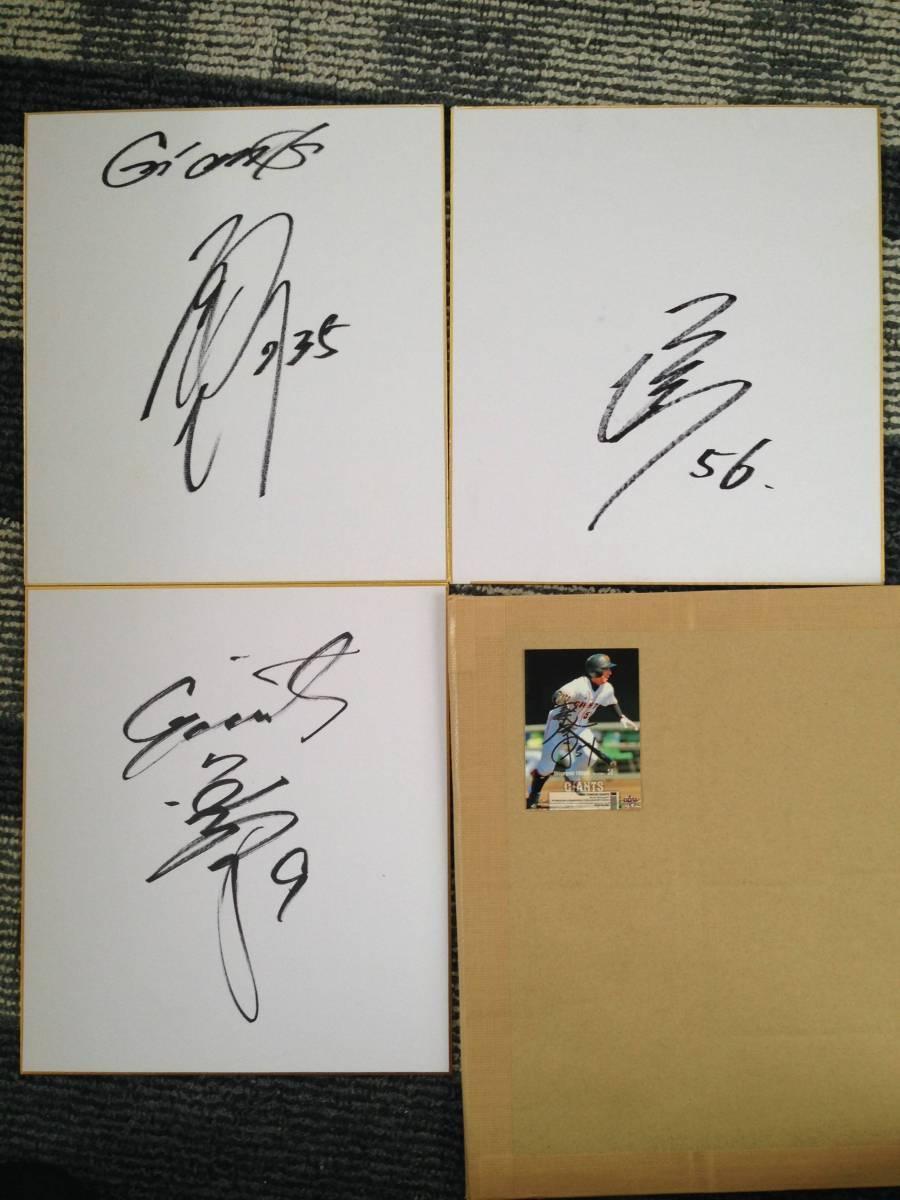 巨人軍直筆サイン色紙3枚セットとトレカ グッズの画像