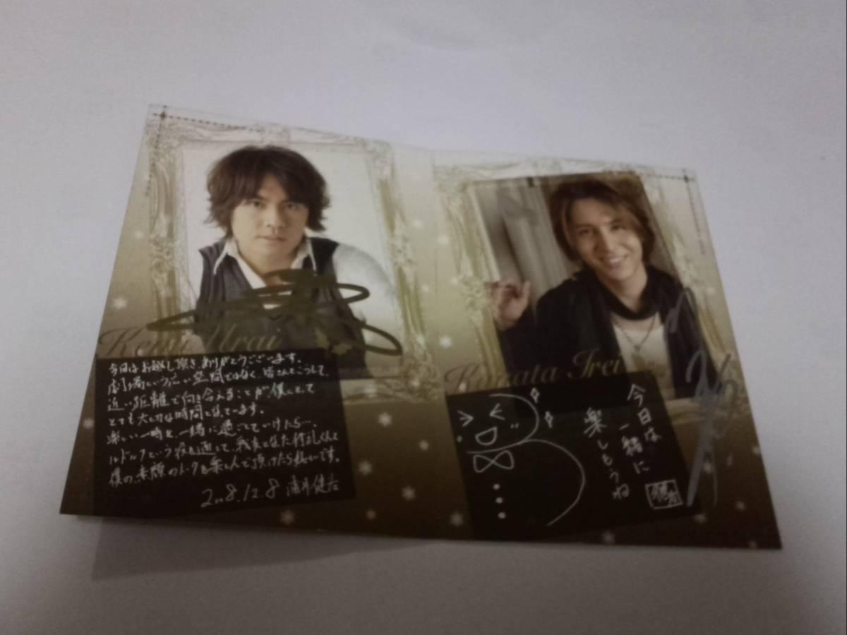N)貴重 レア 浦井健治さん&伊礼彼方さん 直筆サイン入り クリスマスカード 2008年12月8日