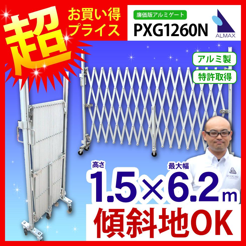 門扉 フェンス アルミゲート PXG1260N W6.2m×H1.50m アルマックス キャスターゲート 伸縮門扉 【代引/日時指定不可】