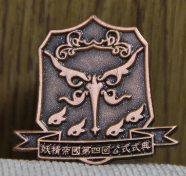 妖精帝國 第四回公式式典ピンバッジ 妖精帝国 新品未使用