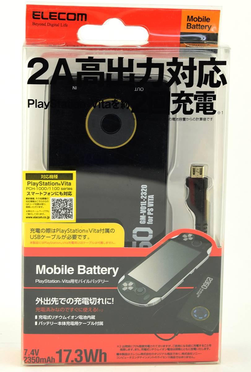 △233A/エレコム PS Vita用モバイルバッテリー GM-VO1L-2320 2350mAh EELECOM