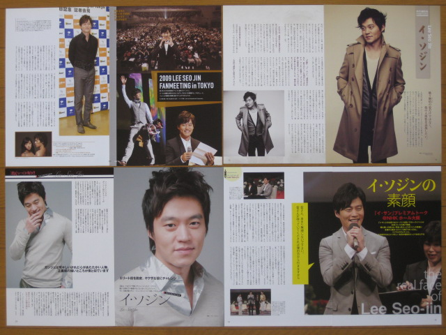 イ・ソジン 雑誌切り抜き22ページ / 韓国