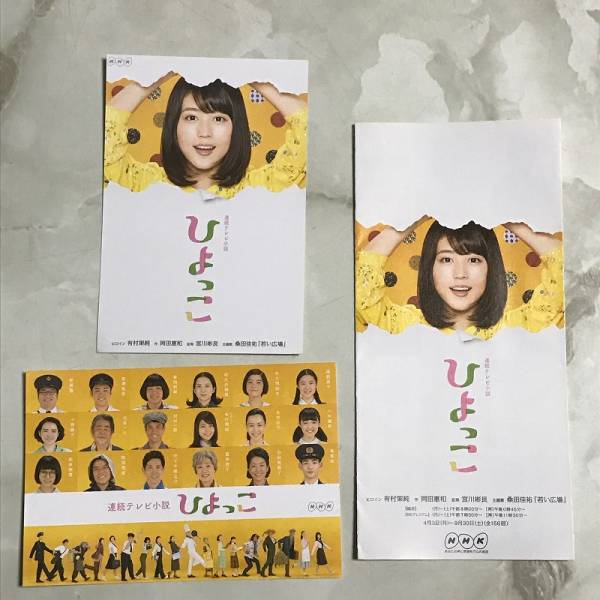 NHK 003 NHK 朝ドラ ひよっこ 有村架純 ハガキ2種 リーフレット