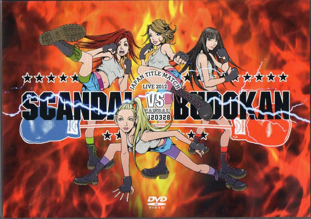 SCANDAL JAPAN TITLE MATCH LIVE 2012-SCANDAL vs BUDOKAN ライブグッズの画像