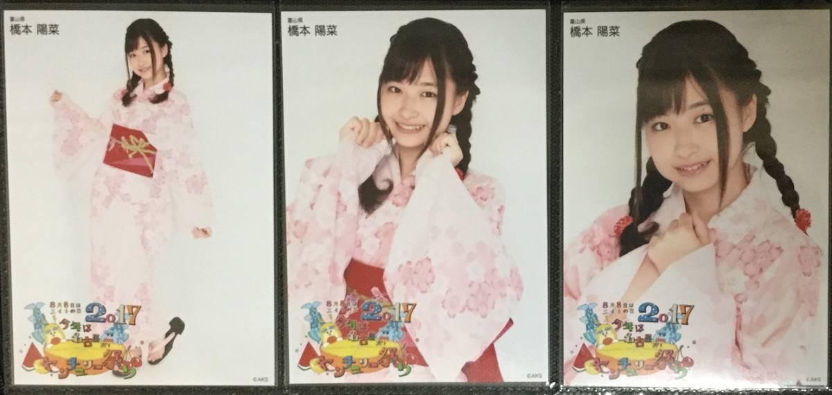 AKB48 チーム8 橋本陽菜 エイトの日 2017 生写真 3種コンプ ライブ・総選挙グッズの画像