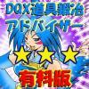 Kyпить ドラクエ10 職人 ツール DQX 道具鍛冶アドバイザー 有料版 на Yahoo.co.jp