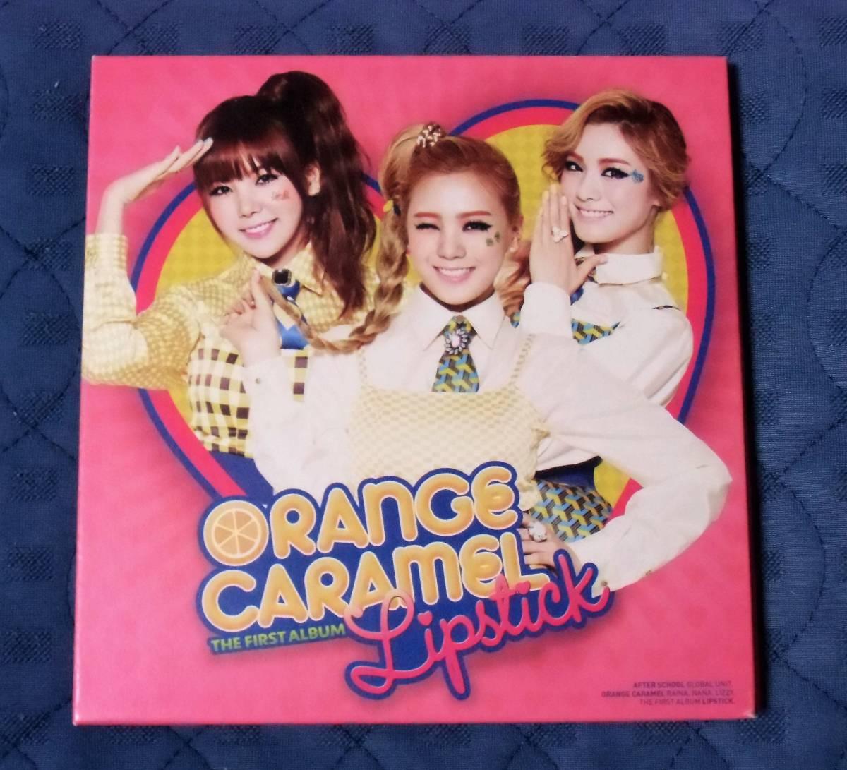 送料無料 韓国版CD オレンジキャラメル 1stアルバム リップスティック