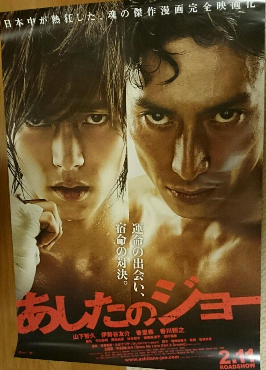 山下智久 伊勢谷友介 映画 あしたのジョー B1サイズポスター