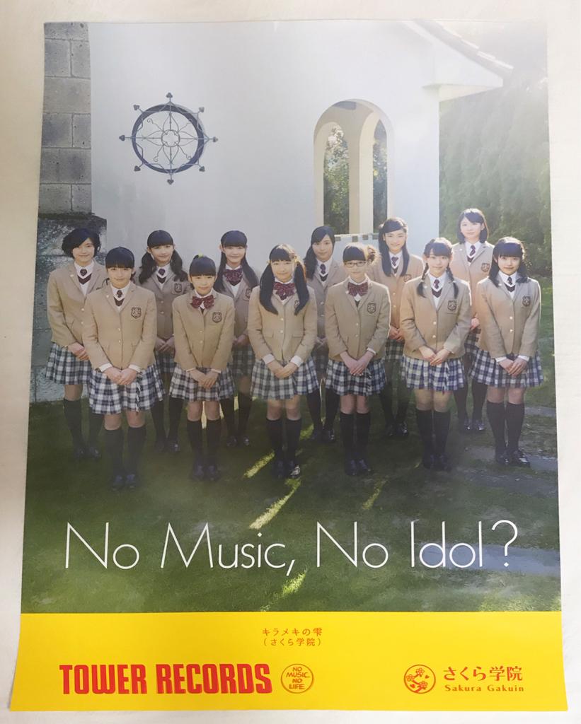 さくら学院 タワーレコード ポスター No Music No Idol ライブグッズの画像