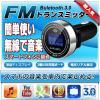 Kyпить FMトランスミッター bluetooth対応 液晶付 電圧表示 トラック対応 24V車載対応 ワイヤレス 無線 ブルートゥース 車載 車内iPhone6S на Yahoo.co.jp