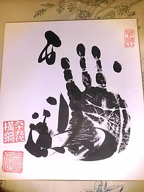 大相撲 白鵬 手形入り直筆サイン色紙 グッズの画像