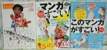 流れがわかる!「このマンガ」関連3冊セット【このマンガを読め!2007】【このマンガがすごい! 2011】【このマンガがすごい! 2015】