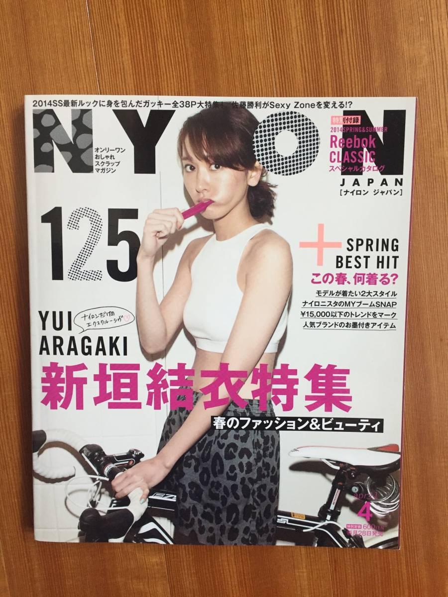 新垣結衣 表紙 NYLON 2014 4月号 グッズの画像