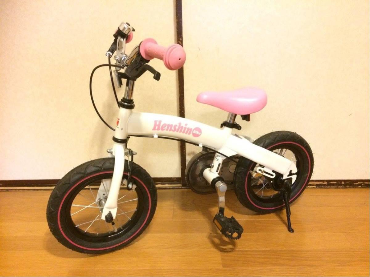 へんしんバイク ゼビオ パールホワイト×ピンク