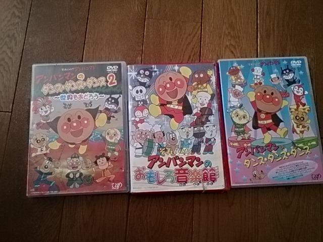 アンパンマン DVD 3本セット オマケでCD アンパンマンのダンスダンスダンス おもしろ音楽館 グッズの画像