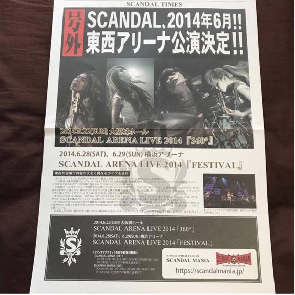 SCANDAL ライブ 号外 HARUNA TOMOMI MAMI RINA グッズ MANIA ライブグッズの画像