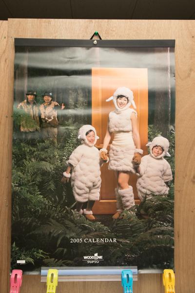 希少 カレンダー 井上和香 2005 ウッドワン(企業用)注意 衣装は全て羊です! 表紙含め7枚綴り 52cm*72cm グッズの画像