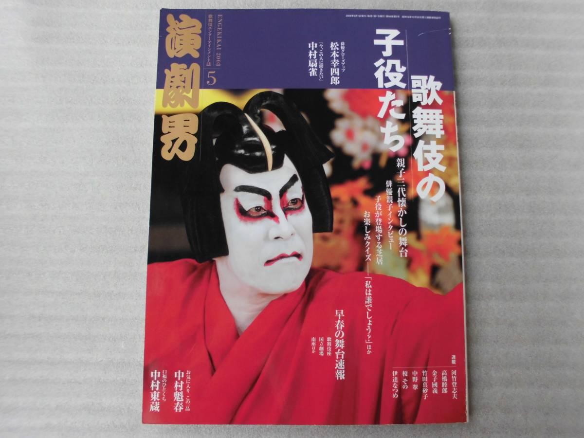 演劇界 2008.5 歌舞伎の子役たち 松本幸四郎