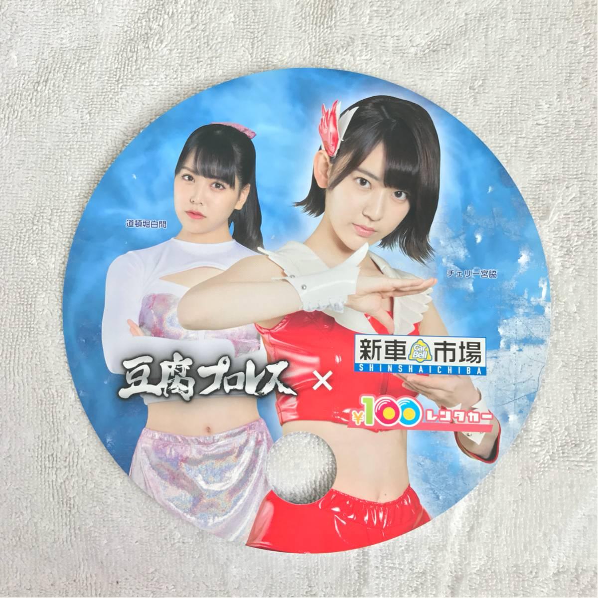 100円スタート!【非売品・新品未使用】豆腐プロレス×カーベル うちわ