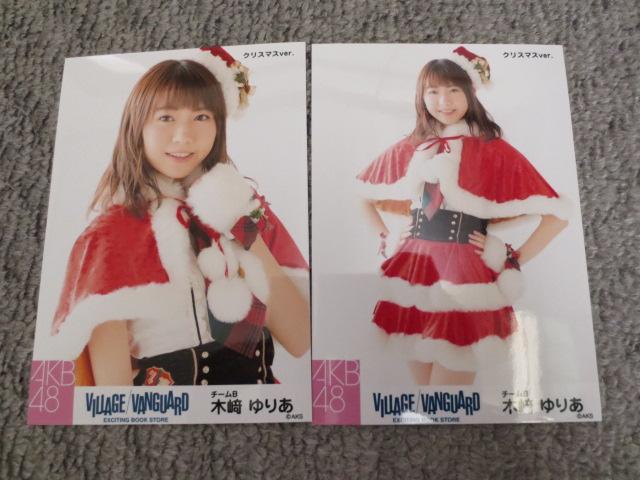 即決!木崎ゆりあ VIULAGE/VANGUARD クリスマスVer. 2種コンプ
