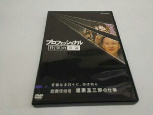 プロフェッショナル 仕事の流儀 妥協なき日々に、美は宿る 歌舞伎役者 坂東玉三郎の仕事 グッズの画像