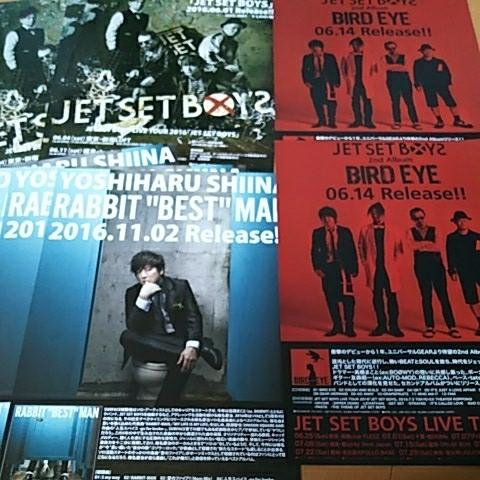 椎名慶治・JET SET BOYSフライヤー3種12枚セット!!/BIRD EYE/高橋まこと(ex.BOOWY)/tatsu