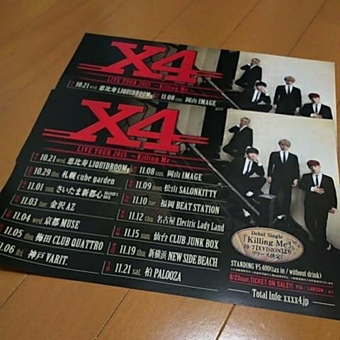 即決『X4』LIVE TOUR 2015~Killing Me~チラシ2枚セット!!/松下優也