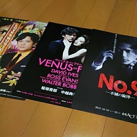 SMAP・稲垣吾郎 舞台チラシ フライヤー3種セット!!/No.9/恋と音楽/VENUS IN FUR