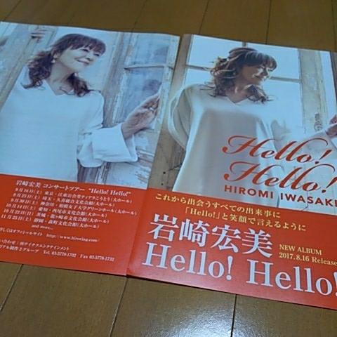 即決・岩崎宏美『Hello! Hello!』二つ折りフライヤー2枚セット!!/絆・大切な人・栞・光の軌跡