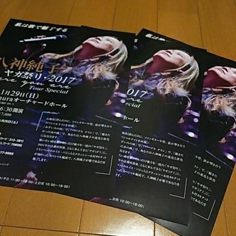 即決・八神純子『ヤガ祭り・2017』チラシ3枚セット!・みずいろの雨・パープルタウン