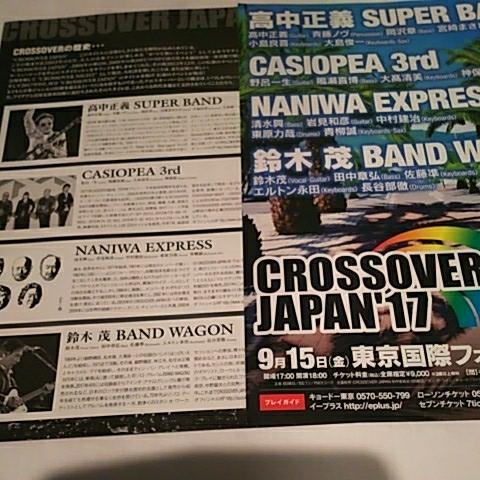 即決・『CROSSOVER JAPAN'17』チラシ2枚セット!!/高中正義SUPER BAND・CASIOPEA・鈴木茂 BAND WAGON::東京國際フォーラム
