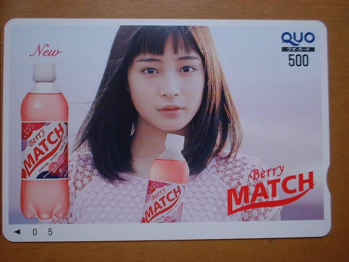広瀬すず クオカード 「Berry MATCH」 未使用