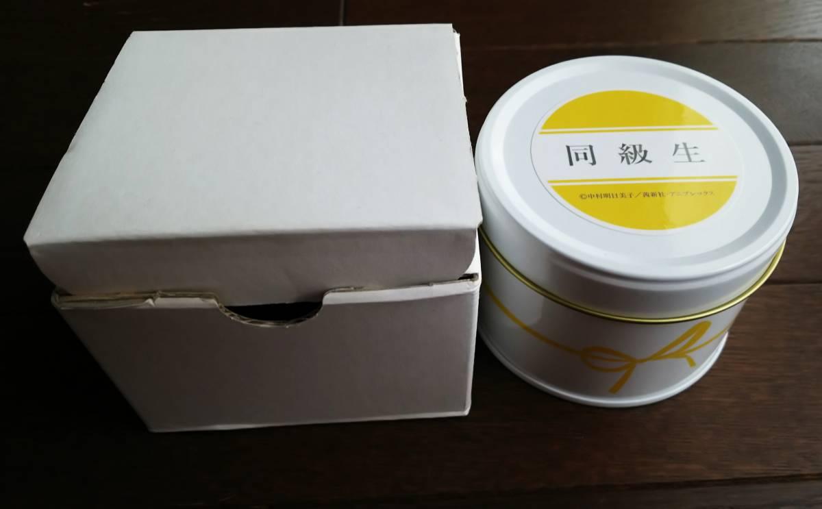 ★即決★正規品【中村明日美子 グッズ】『同級生』 ブリキ缶 黄色いリボンのデザイン