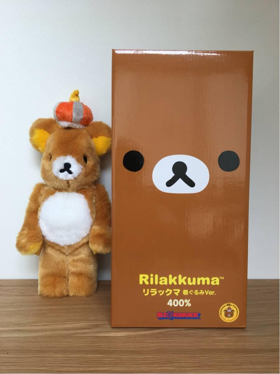 【美品】BE@RBRICK Rilakkuma リラックマ 着ぐるみver.400% グッズの画像