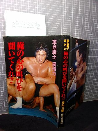 【送料無料】▲長州力『革命戦士長州力/俺の心の叫びを聞いてくれ』初版(1983年)新日本プロレス グッズの画像