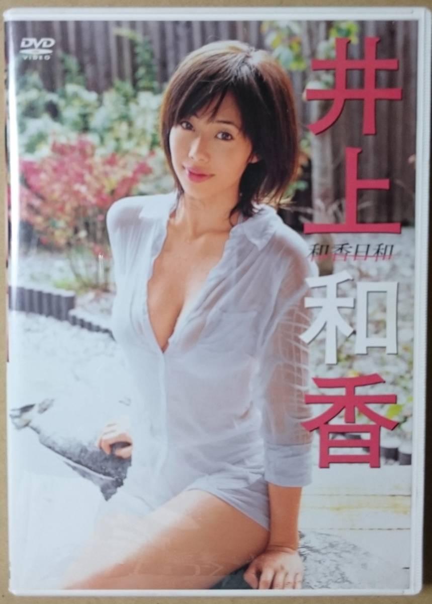井上和香 ◇ DVD「和香日和」 LPDD-1008 グッズの画像