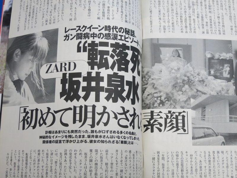 ZARD 坂井泉水 転落死「初めて明かされた素顔」 ライブグッズの画像