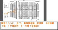 9/5夜 福田こうへい★1階 花道横席 2枚連番 新歌舞伎座 特別公演 大阪