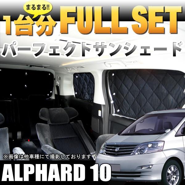 4層構造 アルファード 10系 サンシェード 銀 FJ0565