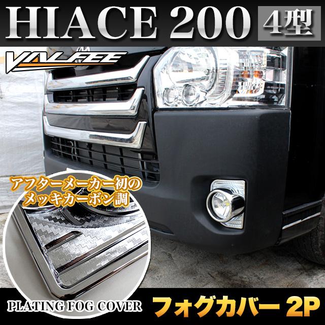 【ブラックカーボン調】ハイエース 200 4型 フォグカバー FJ4201-black