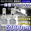 【H4】出力3000LM LEDライトキッ LED6000k12v/24v FJ3594-H4