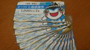 かつうら七福感謝券98,000円分(14冊) 勝浦市 使用期限:2018年2月