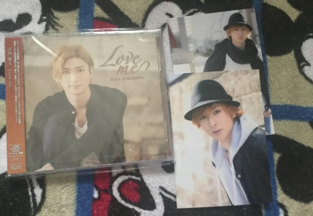 古川雄大 Love me 通常盤とファンクラブ写真 1