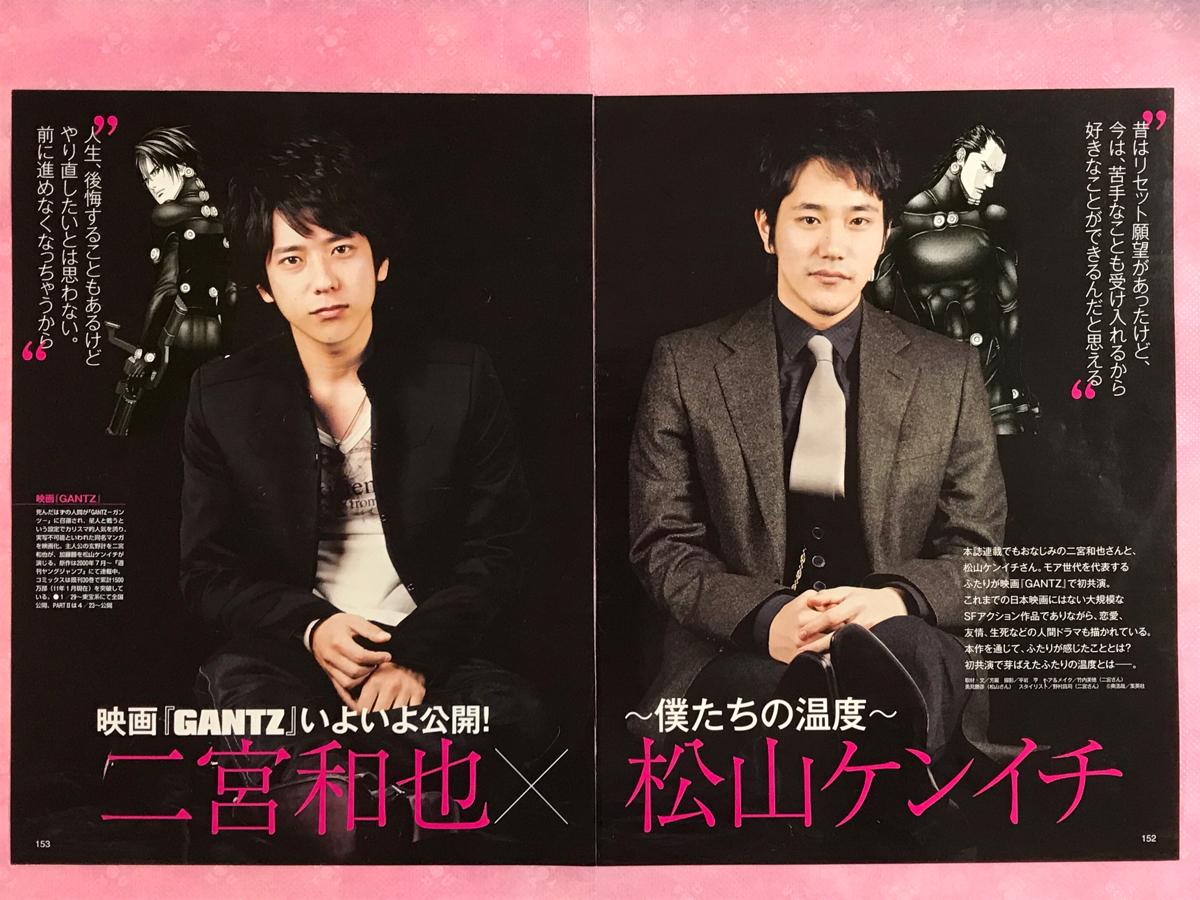 映画「GANTZ」 二宮和也×松山ケンイチ ~僕たちの温度~ ガンツ 嵐 切り抜き 雑誌