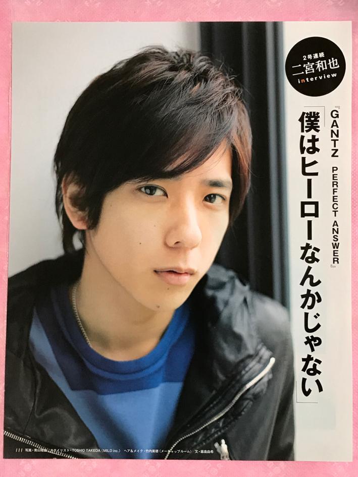 映画「GANTZ PERFECT ANSWER」 二宮和也 『僕はヒーローなんかじゃない』 ガンツ 嵐 切り抜き 雑誌